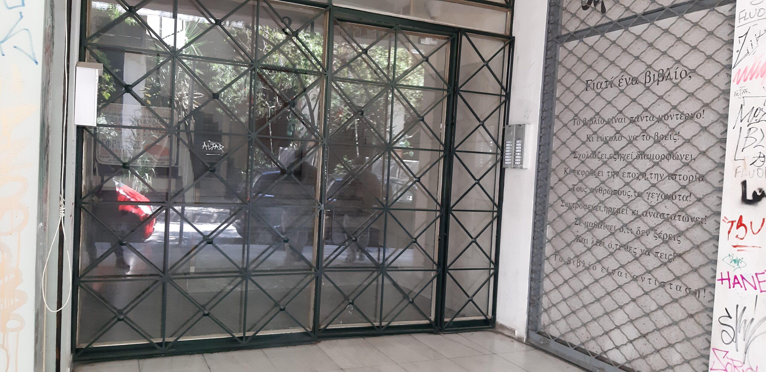 Atina Merkez'da, Yatırım, iş yeri 24 m2